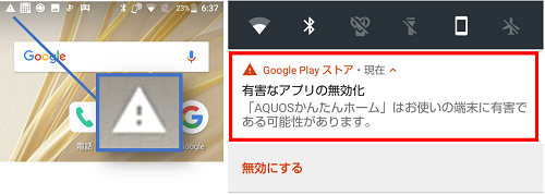 有害なアプリの無効化
