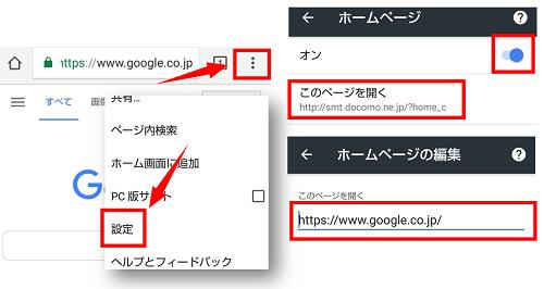 Chromeのホームページを設定