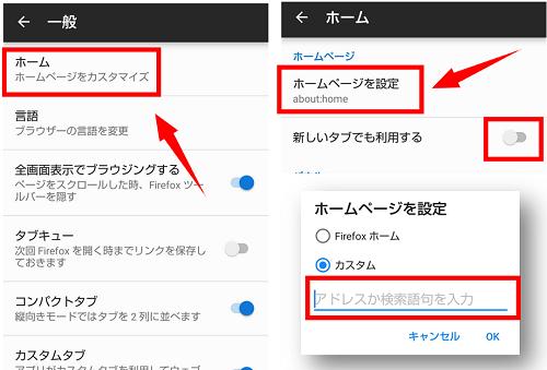 Firefoxホームページカスタム