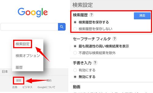 Google検索履歴の消去と保存設定