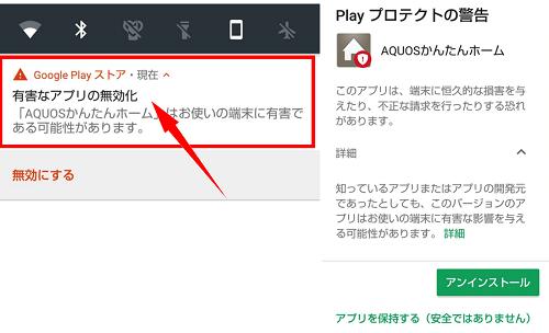 Playプロテクトの警告