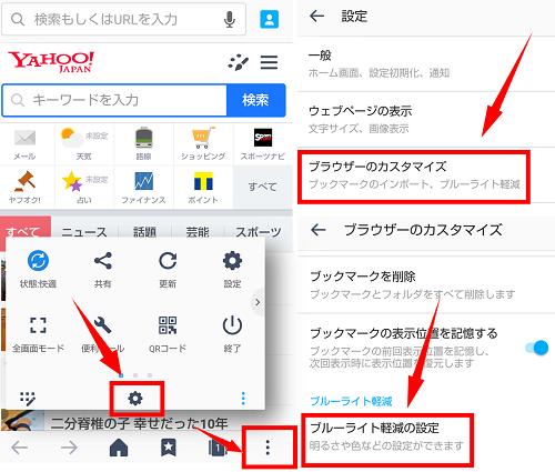 Yahooブラウザーのブルーライト軽減設定