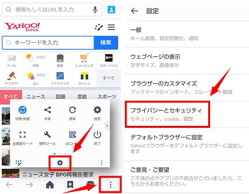 Yahooブラウザープライバシーとセキュリティ