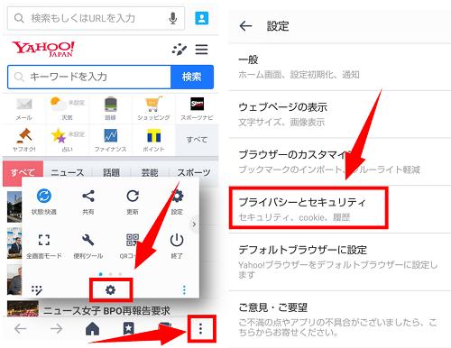 Yahooブラウザー設定画面