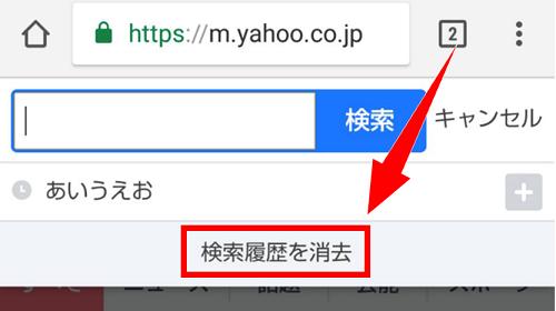 Yahoo検索フォームから検索履歴を消去