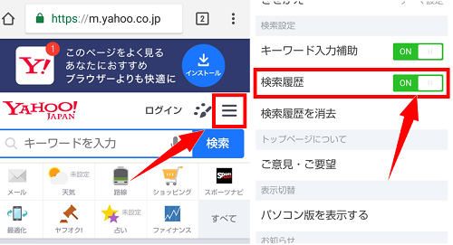 Yahoo検索履歴をオフ