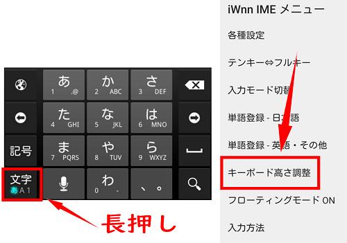 iWnn IMEキーボードの高さ調整