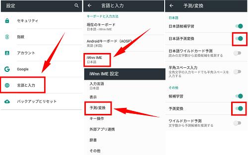 Androidスマホの予測変換をリセット(削除)&非表示にする方法