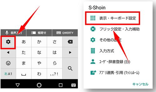 s-shoin表示キーボード設定
