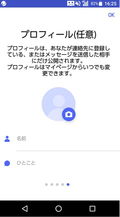 プラスメッセージプロフィール設定画面