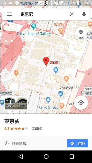 Googleマップ東京駅