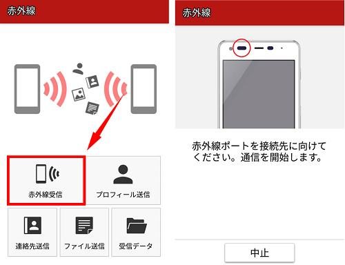 Androidスマホの赤外線でデータ転送する方法 送信 受信のやり方