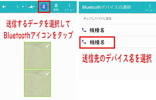 Bluetoothで画像を送る