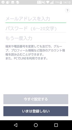 LINEのメールとパスワードを登録