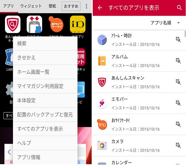 アプリの検索