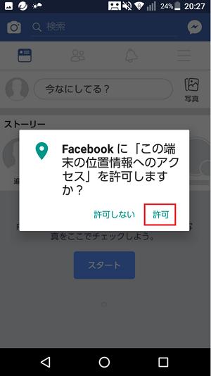 位置情報へのアクセス