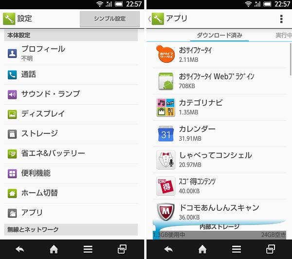 本体設定のアプリ一覧