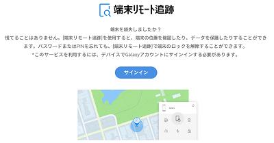 端末 リモート 追跡 サービス