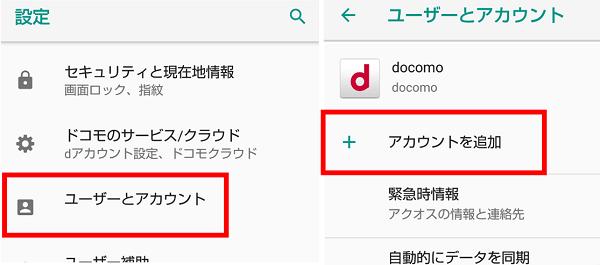 設定のユーザーとアカウント