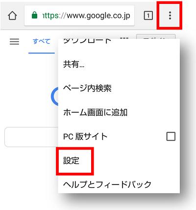 Chromeアプリの設定