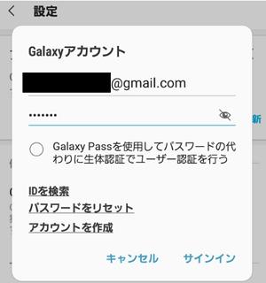Galaxyアカウントサインイン