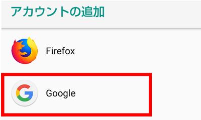 Googleアカウントを追加する
