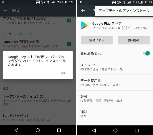 Google Playストアのアップデートとアンインストール