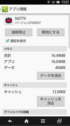 NOTTVアプリ情報