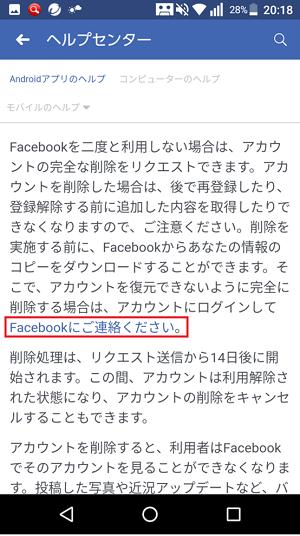 facebookにご連絡ください