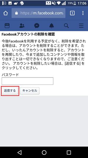 facebookアカウントの削除を確認