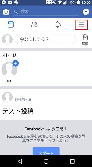 facebookメニュー
