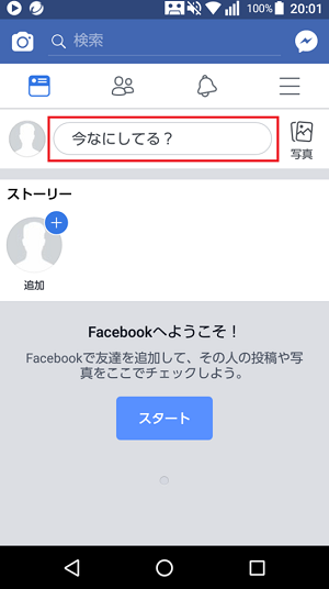 facebook今何してる?
