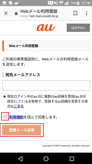 webメール利用規約