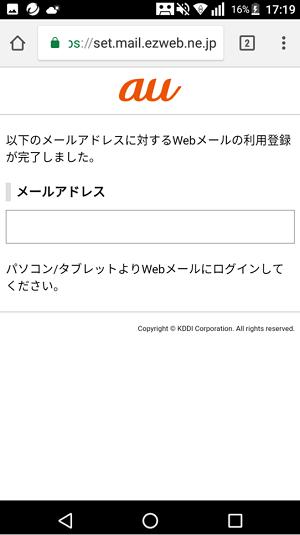 webメール登録完了