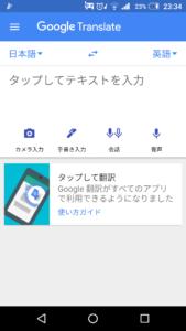 Google翻訳 トップ