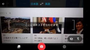 Google翻訳 カメラ翻訳前