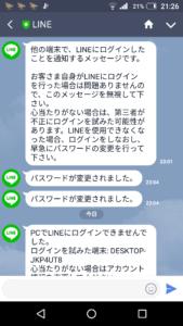LINE LINE公式アカウント