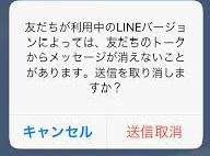 LINE取消確認