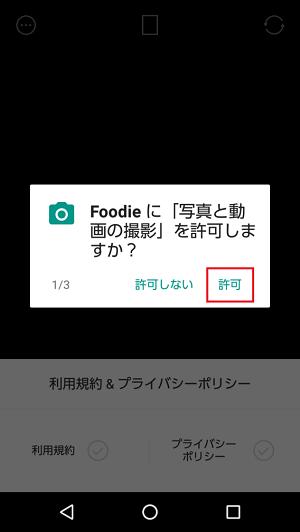 Foodie許可