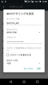 テザリングの設定変更画面
