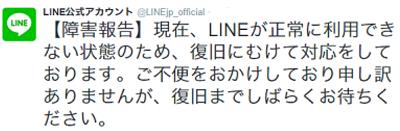 LINE障害