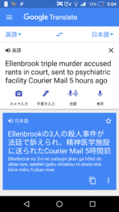 Google翻訳 写真翻訳後の画面