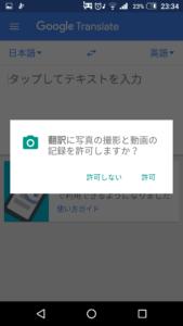 Google翻訳 カメラの許可