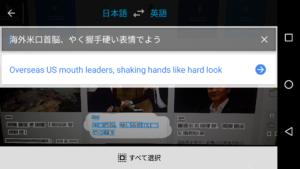 Google翻訳 翻訳箇所の選択