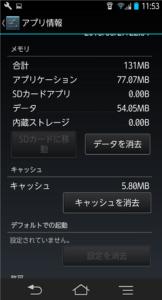データ削除