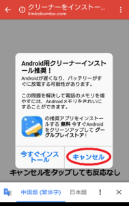 悪質なクリーナーアプリ