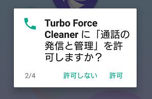 悪質なアプリの許可
