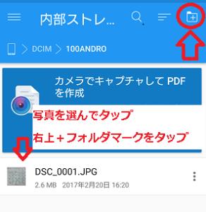 ファイルコマンダー1