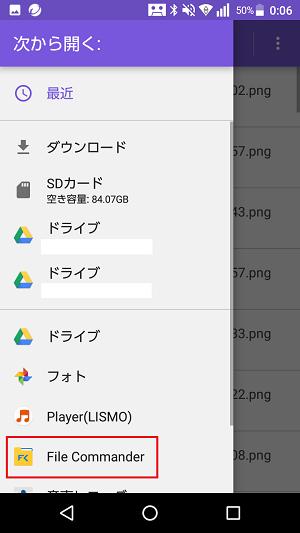 選ぶアプリはFileCommander
