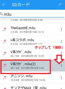 m3u削除